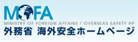 外務省 海外安全ホームページ