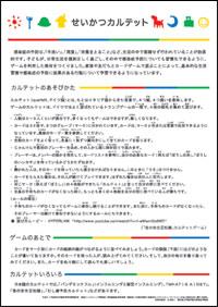 リーフレット(カードゲーム「せいかつカルテット」付き)