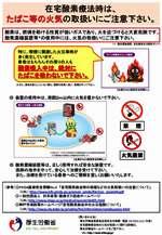 在宅酸素療法時は、たばこ等の火気の取扱いにご注意下さい。