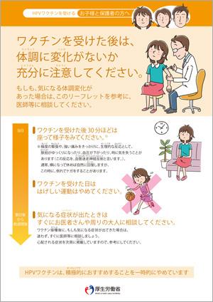 HPVワクチンを受けるお子様と保護者の方へ