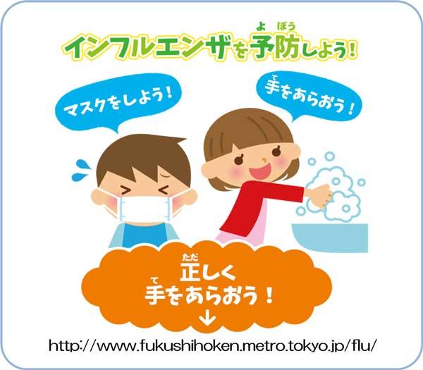 インフルエンザの予防を呼びかける画像